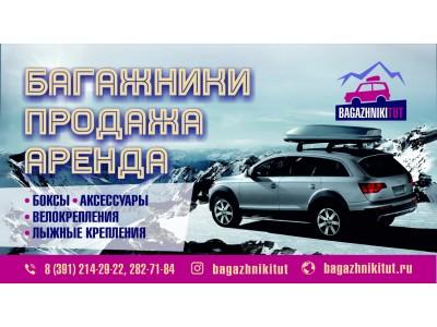 Открой горнолыжный сезон вместе с BagazhnikiTut.ru